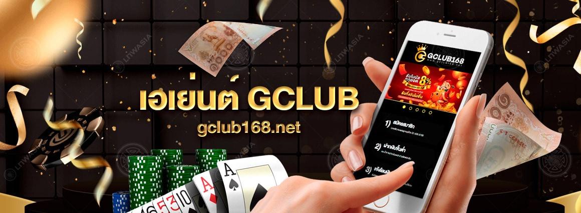 Agent-Gclub-min